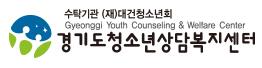 경기도청소년상담복지센터